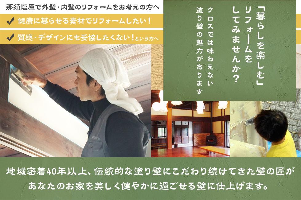 那須塩原で外壁・内壁のリフォームをお考えの方へ